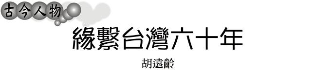 浙江永康胡远龄 小学毕业进军营   胡体楷书信手写 秀才人情